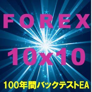 「Forex 10x10」を実際に使ってみた感想、レビュー。成績を随時更新中。