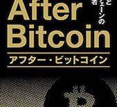 【書評】アフター・ビットコイン