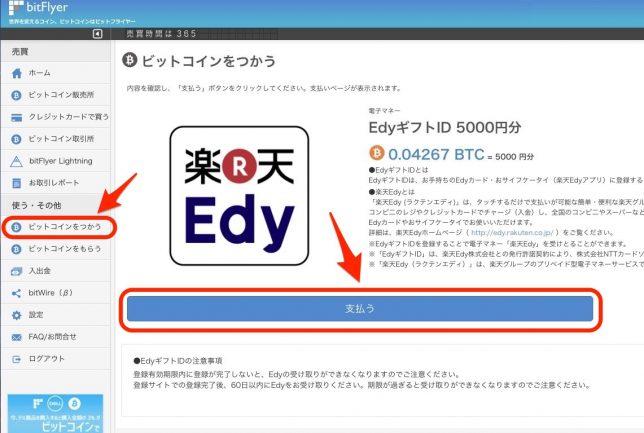 bitFlyerでビットコインを楽天Edyに交換してみたのでその手順の解説。