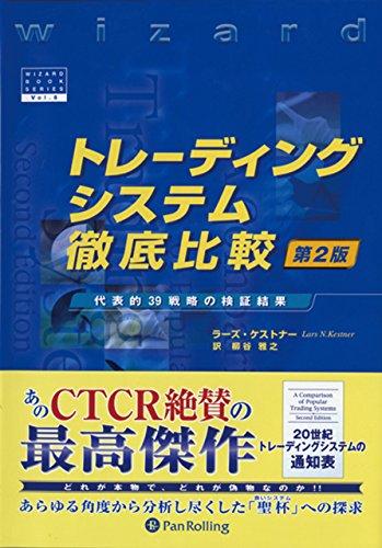 【書評】トレーディングシステム徹底比較