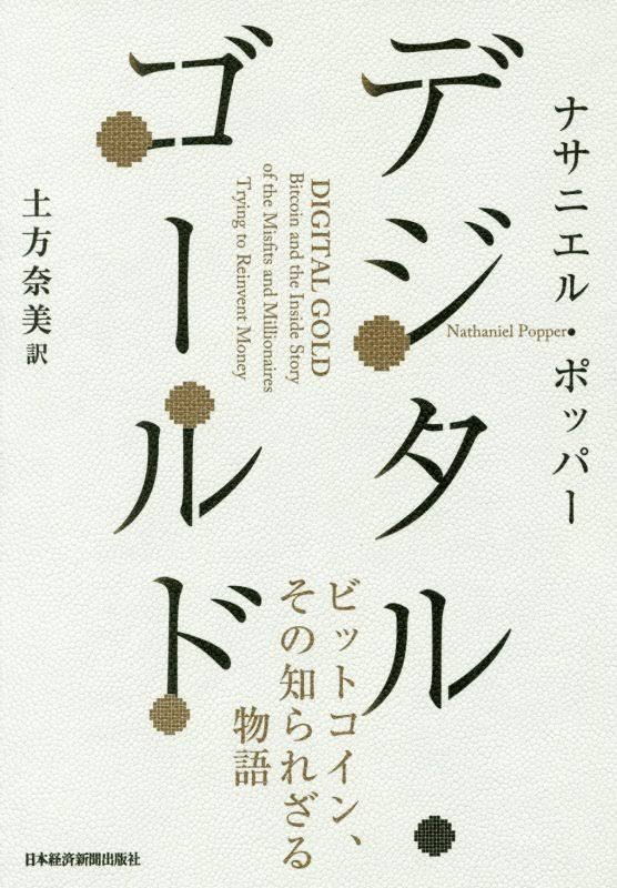 【書評】デジタルゴールド