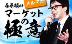 石原順さんの新メルマガサービス(期間限定で1,000円)